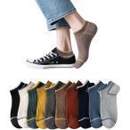 靴下 レディース くるぶし 夏 10足セット カラフルソックス 短い靴下 蒸れない 脱げない くつ下  ショートソックス 通気 アウトドア スポーツ 22-25cm