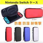 Nintendo Switch ケース 保護カバー 小物収納 耐衝撃 防水 防汚 ゲームカード収納バッグ 軽量 持ち運び便利 スイッチ ケース