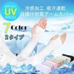 アームカバー UPF50+ UVカット率99% 男女兼用 スーッと爽快 冷感アームカバー気化熱作用 日焼け対策 ひんやり クール UVノベルティ