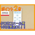 (在庫あり・即納品) (メール便発送も可能)  日立純正パーツ エアコン用リモコン RAR-3J1 RAS-N22V 044