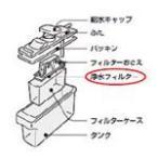 (在庫あり・即納品) (メール便発送も可能)  SHARP純正パーツ 冷蔵庫用 浄水フィルター 2013370086 シャープ