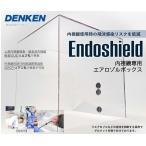 Endoshield内視鏡専用エアロゾルボックスDE−01