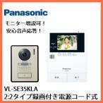(在庫有り)VL−SE35KL テレビドアホン 録画機能 あんしん応答 電源コード式 VL−SE35XL同等品