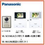 (在庫有り)VL−SE35KL+増設モニターVL−V632Kセット モニター付親機(電源コード付) 録画機能付 + カメラ付玄関子機+増設モニターセット
