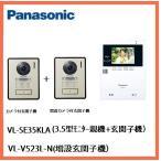 (在庫有り)VL−SE35KL+増設玄関子機VL−V523L−N セット モニター付親機(コード付) 録画機能付(1台) + カメラ付玄関子機 (2台)