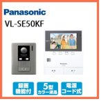 (在庫有り)VL−SE50KF テレビドアホン 録画機能 5型 ワイド液晶