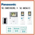 (在庫有り)VL-SWD302KL +VL-WD613 どこでもドアホン(録画機能付) カメラ付玄関子機(1台)+ワイヤレスモニター子機(2台)