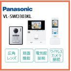 (在庫有り)VL−SWD303KL どこでもドアホン ワイヤレスモニター付き
