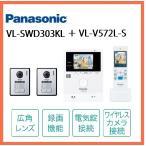 (在庫有り)VL-SWD303KL +VL-V572L-S どこでもドアホン(録画機能付) カメラ付玄関子機(2台)+ワイヤレスモニター子機(1台)付セット
