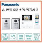 (在庫有り)VL-SWE310KF +VL-V572AL-S どこでもドアホン(録画付) カメラ玄関子機(2台)+ワイヤレスモニター子機(1台)セット VL-SWD303KL後継品