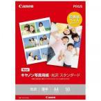 CANON キヤノン写真用紙・光沢スタンダード A4 50枚 SD-201A450 キヤノン