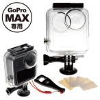 GLIDER グライダー GoPro(ゴープロ)用 MAX (マックス) 対応 アクセサリー 防水ハウジング 防水ケース  40m防水 ケース 防水検査済 海 水中 GLD4164GO272