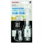 シャープ SHARP 洗濯機 銀イオンホース AS-AG1