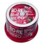 HI-DISC 録画用BD-RE 片面1層 25GB 2倍速対応 50枚入 ホワイトプリンタブル VVVBRE25JP50 ハイディスク