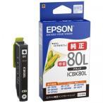 EPSON 純正インクカートリッジ 増量 ブラック ICBK80L エプソン