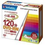MITSUBISHIケミカルメディア 録画用DVD-RW Verbatim 4.7GB 2倍速対応 10枚入 CPRM対応 VHW12NP10V1 三菱