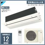 ダイキン ハウジングエアコン 天井埋込カセット形 シングルフロータイプ S36RCV 主に12畳程度 パネル:標準パネル(ホワイト)