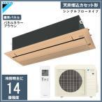 ダイキン ハウジングエアコン 天井埋込カセット形 シングルフロータイプ S40RCV 主に14畳程度 パネル:標準パネル(ブラウン)
