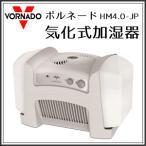 VORNADO ボルネード 気化式加湿器 HM4.0-JP 適用畳数12〜56畳 ホワイトグレー/ホワイト
