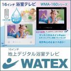 ワーテックス (WATEX) 16インチ 浴室テレビ WMA-160-F(B) 地上デジタル