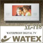 ワーテックス (WATEX) 7インチ 浴室テレビ  XL-718
