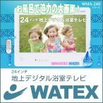 ワーテックス (WATEX) 24インチ 浴室テレビ WMA-240-F 地上デジタル