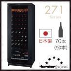 フォルスタージャパン ワインセラー ST-SV271G(M) ロングフレッシュ 271Series 収納目安70本