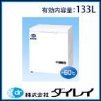 ダイレイ スーパーフリーザー -60℃ DF-140D 内容量:133L 【DFシリーズ】 ※個人宅配送不可