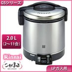 リンナイ ガス炊飯器 こがまる RR-100GS-C-LPG 炊飯専用 (11合炊き)