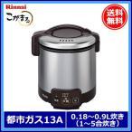 リンナイ 電子ジャー付ガス炊飯器 こがまる RR-050VM(DB)・都市ガス12A/13A用・5合炊き