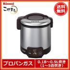 リンナイ 電子ジャー付ガス炊飯器 こがまる RR-050VM(DB)・LP(プロパン)ガス用・5合炊き