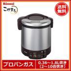 リンナイ 電子ジャー付ガス炊飯器 こがまる RR-100VM(DB)・LP(プロパン)ガス用・1升炊き