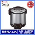 リンナイ タイマー・電子ジャー付ガス炊飯器 こがまる RR-050VMT(DB)・都市ガス12A/13A用・5合炊き