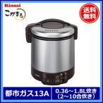 リンナイ タイマー・電子ジャー付ガス炊飯器 こがまる RR-100VMT(DB)・都市ガス12A/13A用・1升炊き