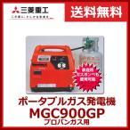 ショッピング発電機 三菱重工 ポータブルガス発電機 MGC900GP プロパン用