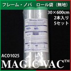 フレーム・ノバ MAGIC VAC(マジックバック) 専用ロール袋 ACO1025(無地)×5set