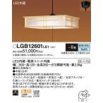 パナソニック「LGB12601LE1」LEDペンダントライト