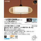 パナソニック「LGB12606LE1」LEDペンダントライト