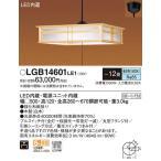 パナソニック「LGB14601LE1」LEDペンダントライト