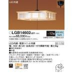 パナソニック「LGB14602LE1」LEDペンダントライト