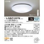 【即納】【午前11時まで当日出荷※土日祝除】パナソニック「LGBZ1257K」LEDシーリングライト(〜8畳用)/昼白色■