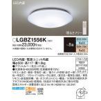 【即納】【午前11時まで当日出荷※土日祝除】パナソニック「LGBZ1556K」LEDシーリングライト(〜8畳用)/調光/調色■