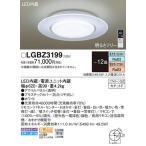 【限定1台】パナソニック「LGBZ3199」LEDシーリングライト【調光】【調色】(〜12畳用)LED照明