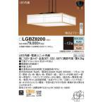 パナソニック「LGBZ8200」LEDペンダントライト