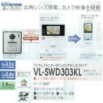 パナソニックテレビドアホン/セット パナソニック VL-SWD303KL