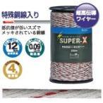 電気柵用 ホワイトロープスーパーX (200m巻)