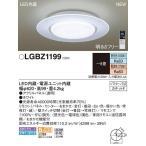 シーリングライト LGBZ1199