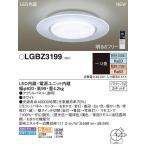 シーリングライト LGBZ3199