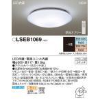 シーリングライト LSEB1069