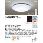 シーリングライト LSEB1071